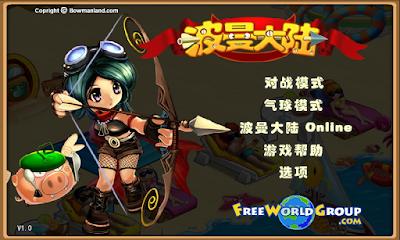 波曼大陸中文版,Q版競技戰鬥類休閒遊戲!