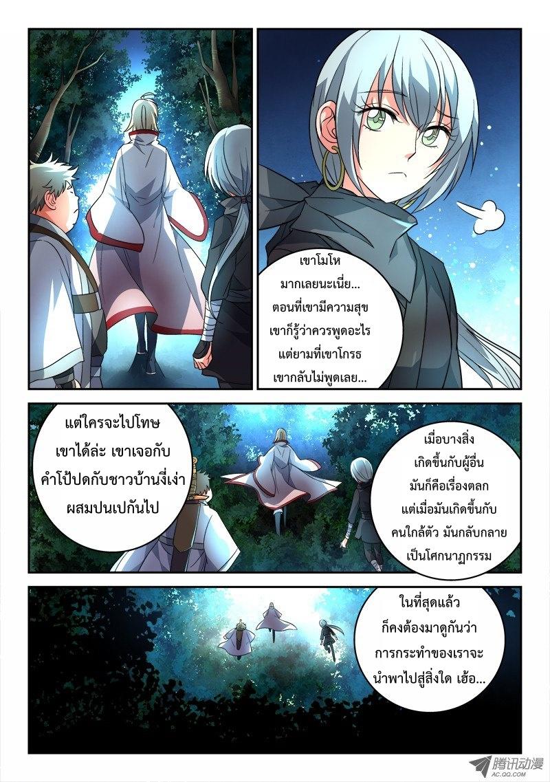 อ่านการ์ตูน Spirit Blade Mountain 90 ภาพที่ 11