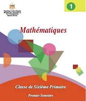 تحميل كتاب الرياضيات باللغة الفرنسية للصف السادس الابتدائى الترم الاول-math-french-sixth-primary-grade