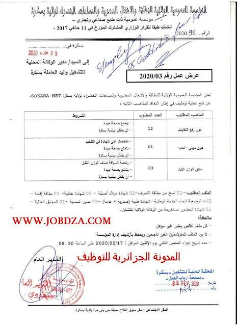 المؤسسة العمومية للنظافة توظف عمال و سائقين في ولاية بسكرة
