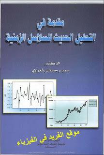 كتاب مقدمة في التحليل الحديث للسلاسل الزمينة pdf، السلاسل الزمنية من الوجهة التطبيقية pdf