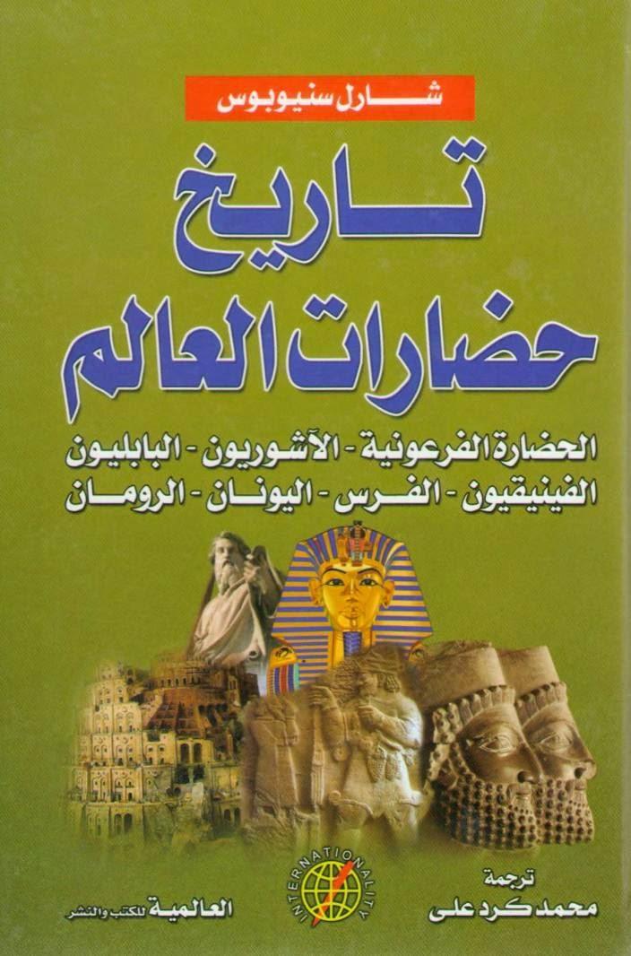 كتاب تاريخ الحضارة الانسانية pdf