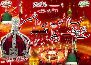 11-shaban-wiladat-mubarak-hazrat-ali-akbar-as