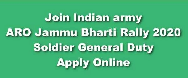 [J&K] Army Bharti Rally 2020 @ALG Rajouri Jammu Notification Out - Fresh Recruitment Rally Apply Now
