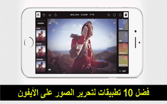 أفضل 10 تطبيقات لتحرير الصور على الأيفون في 2019