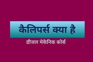 कैलिपर्स क्या होता है - Diesel Mechanic Course In Hindi