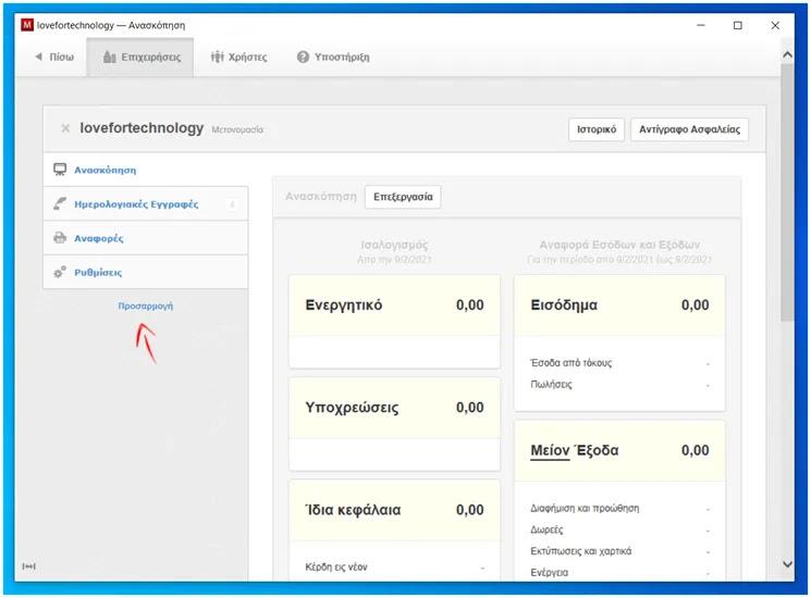 Manager Free Accounting Software :   Δωρεάν επαγγελματικό πρόγραμμα λογιστικής