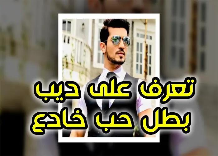 حب خادع معلومات عن بطله ديب واحداث المسلسل