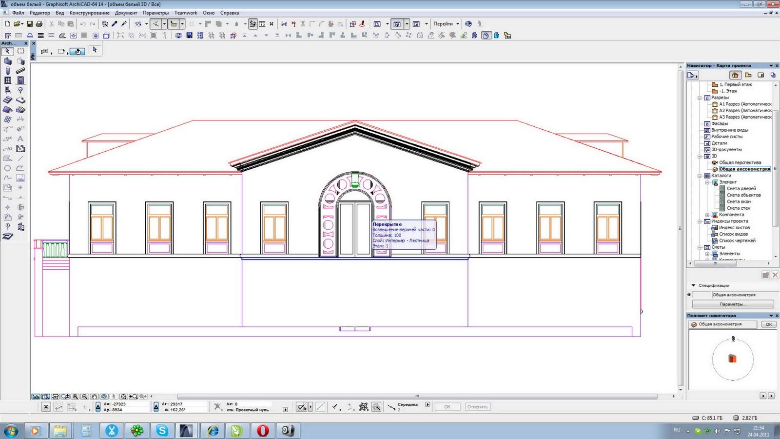 Загрузить как делать фасад в архикаде - загрузил Vista