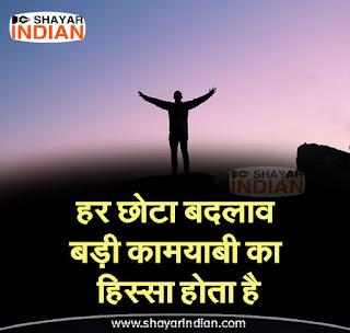 Kamyabi Status in hindi - Top Motivational Quotes