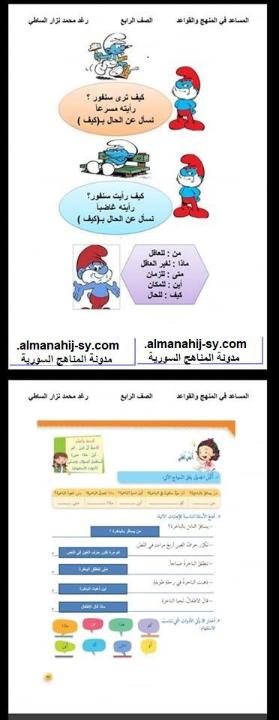 حل الوحدة الثالثة ,اللغة العربية,للصف الرابع,الفصل الدراسي الاول