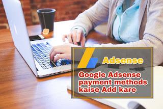 Google Adsense  से Bank Account  कैसे Link करें या Google Adsense Payment Method कैसे ऐड करें