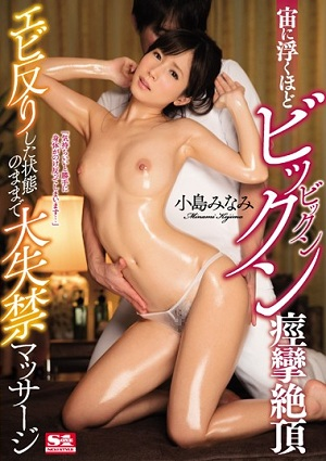 Biggin Bikkun Convulsion Cum Shot Shrimp As It Floats In The Air Major Incontinence Massage As It Is Warped Kojima Minami [SNIS-920 Minami Kojima]