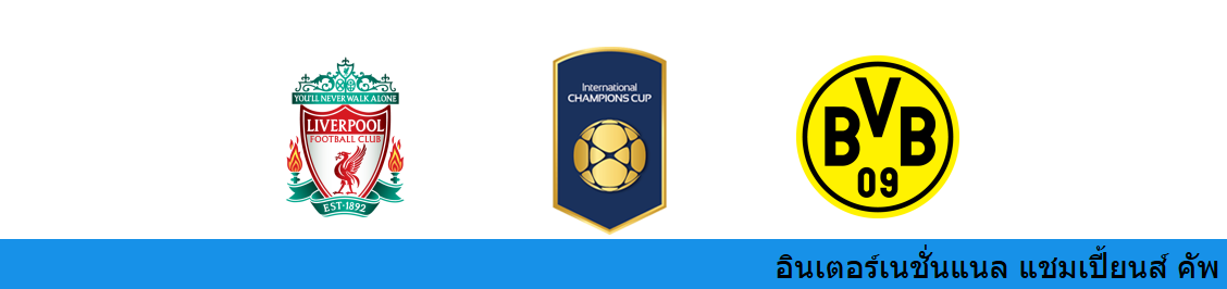 แทงบอล วิเคราะห์บอล ไอซีซี คัพ 2018 ระหว่าง ลิเวอร์พูล vs ดอร์ทมุนด์