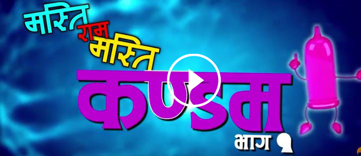 New Nepali Letest Movie - Mastiram Masti Condom  -1957
