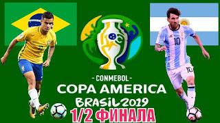 Бразилия – Аргентина  смотреть онлайн бесплатно 3 июля 2019 прямая трансляция в 03:30 МСК.