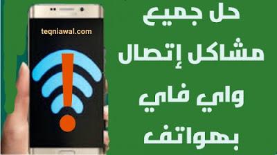 مشكلة اتصال واي فاي بهواتف محمولة