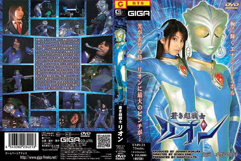 TMS-21 Extremely Hyper Girl Henshin
