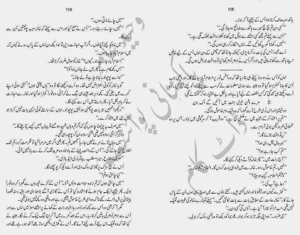 Free Urdu Digests: Is juhd e musalsal mein by Nighat