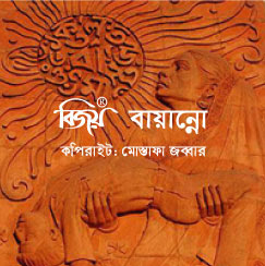 bijoy bayanno download with activation key