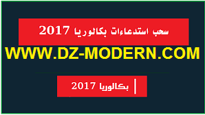 موعد وموقع سحب استدعاءات بكالوريا 2017 convocation baccalauréat 2017 algerie