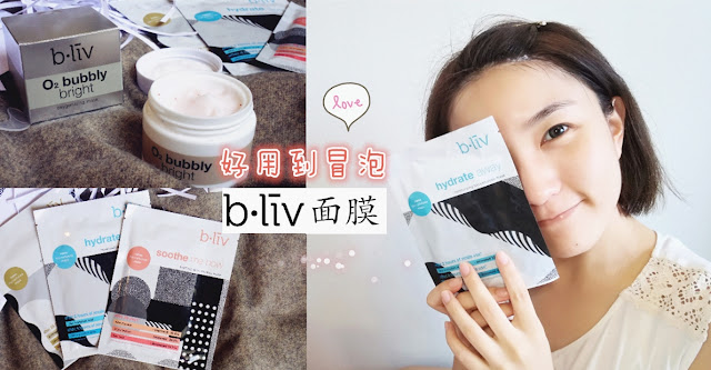 B.liv Bubby bright oxygenating mask
