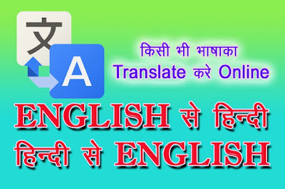 english to hindi translate online