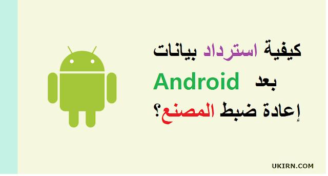 كيفية استرداد بيانات Android بعد إعادة ضبط المصنع؟