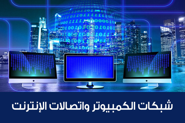 شبكات الكمبيوتر واتصالات الإنترنت لعملك