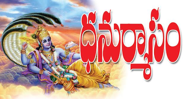 ధనుర్మాసం, Dhanurmasamu, Lord Vishnu, Vishnu, Thiruppavai, Katyayani Vratham