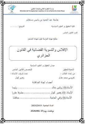 مذكرة ماستر: الإفلاس والتسوية القضائية في القانون الجزائري PDF