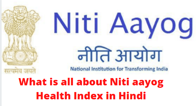 what is all about niti aayog health index in hindi- niti aayog kya hai in hindi