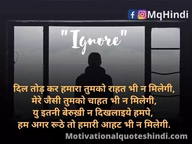 Ignore Shayari Hindi