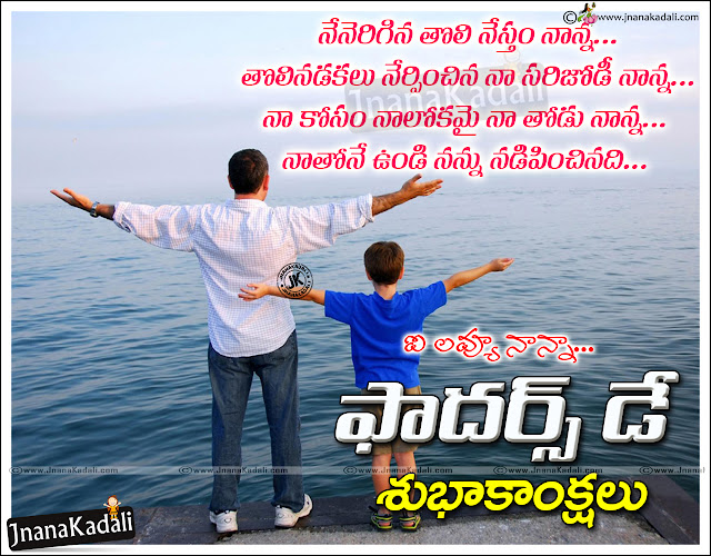 Here is a Telugu Language Happy Father's Day Kavithaigal Images, Best and New Telugu Good Quotes Images Online, New Telugu language Good Appa Kavithai Images. Best Telugu 2020 father's Day Images and Messages Online.