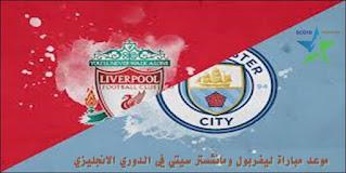 موعد مباراة ليفربول ومانشستر سيتي في الدوري الانجليزي