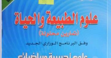 كتاب القرآن علم وبيان pdf