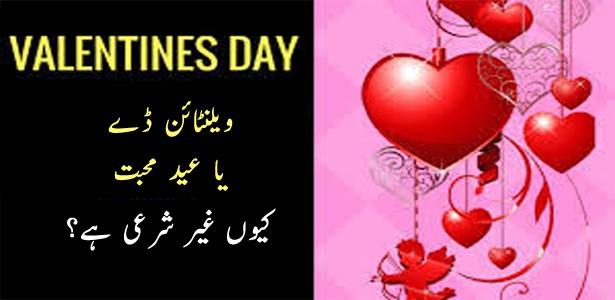 valentine-day-against-islam