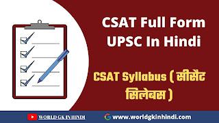 CSAT Full Form UPSC In Hindi