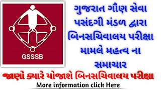 GSSSB binsachivalay clerk releted  important information
