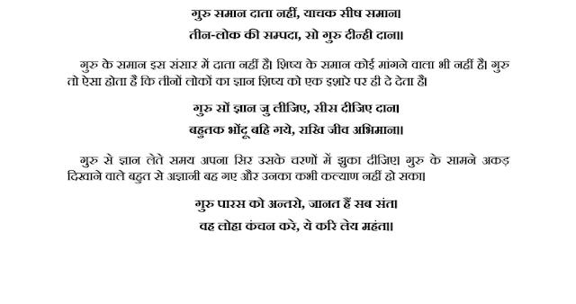 Kabir Bijak: Sampoorna Kabir Vaani Hindi PDF