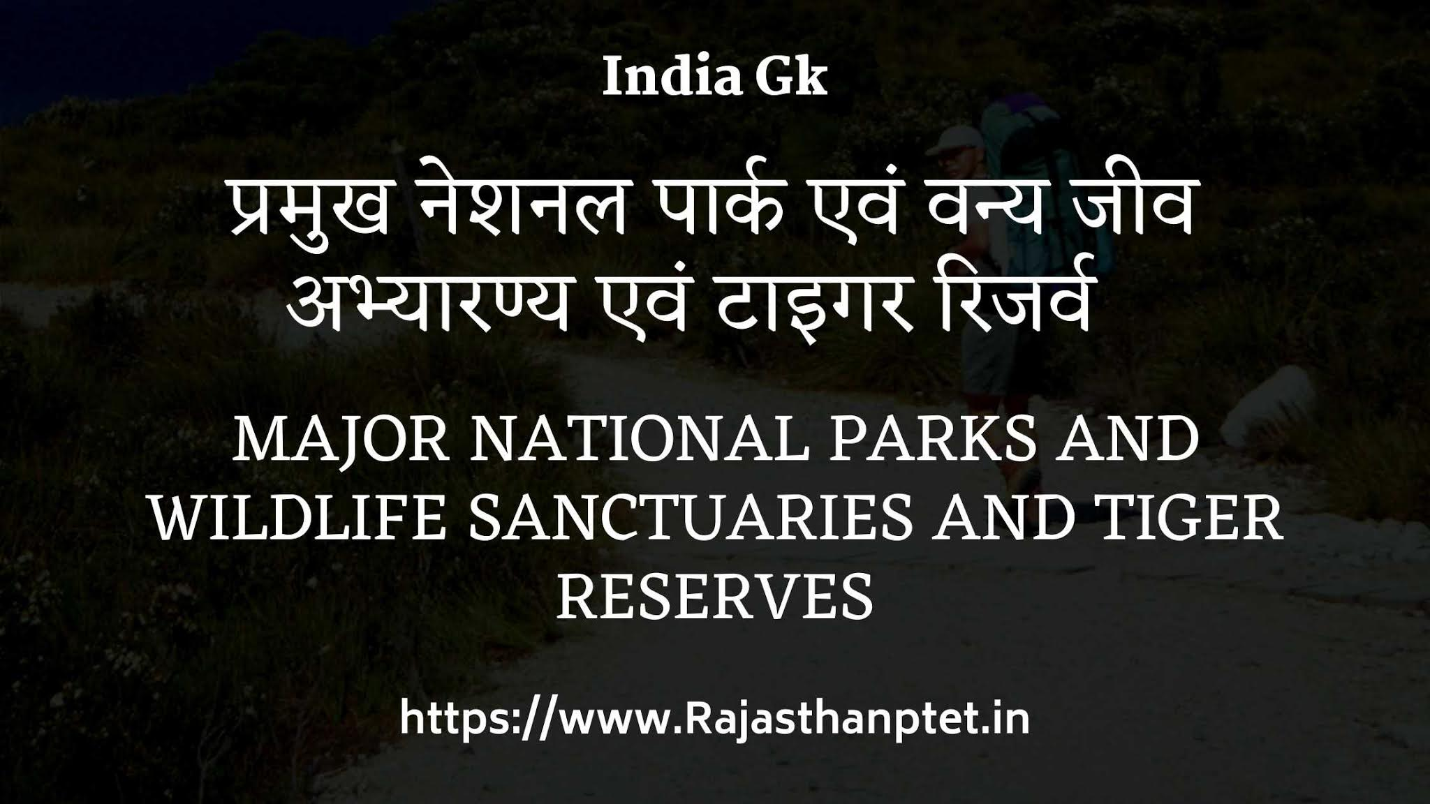 Major National Parks and Wildlife Sanctuaries and Tiger Reserves