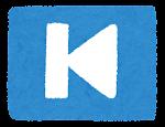 青い再生ボタンのイラスト(前の曲)