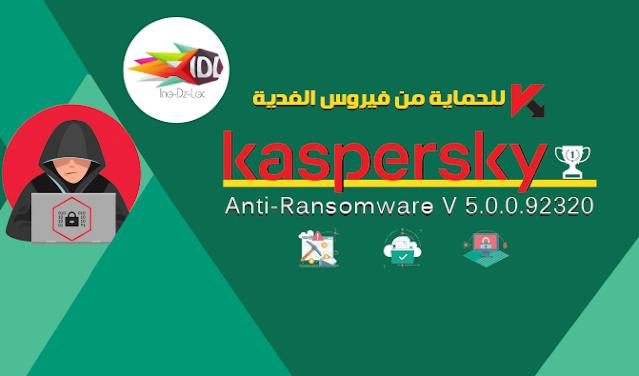 أداة Kaspersky Anti-Ransomware v5.0.0.92320 للحماية من فيروس الفدية