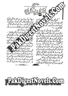 Shaaman Pay Gaiyaan Novel By Mansha Mohsin Ali