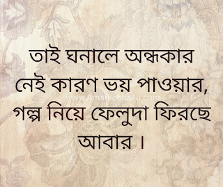 Feluda Pherot Lyrics