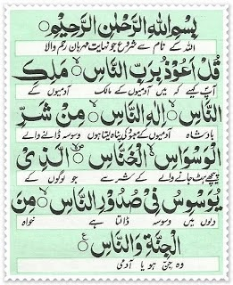 surah-naas-arabic-image