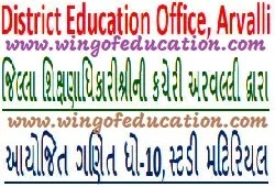 Std-10 GSEB NEW Course Maths Materials By DEO Aravalli