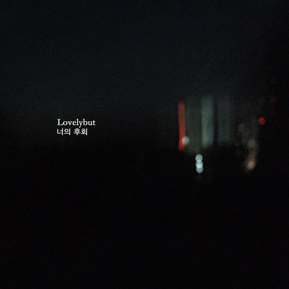 Lovelybut – 너의 후회 – Single