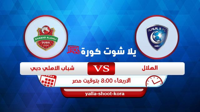alhilal-vs-shabab-al-ahli-club
