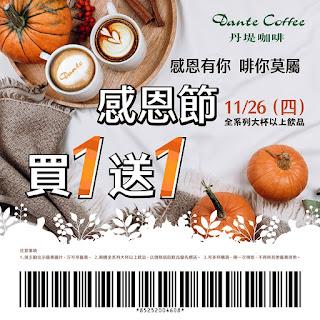 【丹堤咖啡】感恩節,買一送一